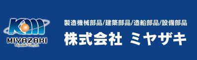株式会社ミヤザキ 溶接・製缶のことなら、大阪府八尾市の株式会社ミヤザキへ